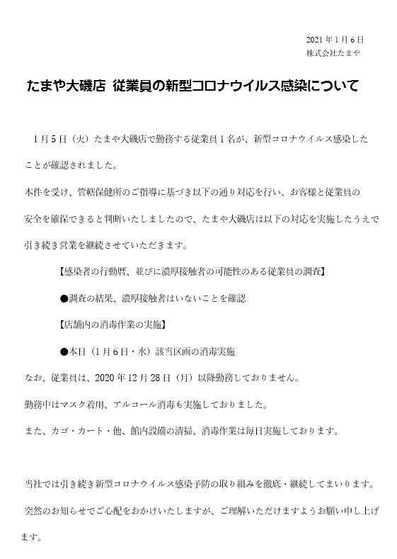 市 コロナ 平塚 新型